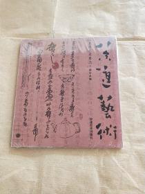 茶道艺术 (卷三)