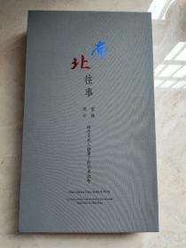 南北往事:董桥 赵珩两位文化人物笔下的似水流年(签名钤印限量本)