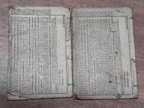 增评 医方集解(卷四到卷九/卷十到卷十四)