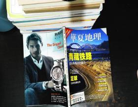 华夏地理 2006.6  【无地图 封面缺书角 下侧有水印】