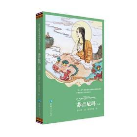 苏吉尼玛(汉藏)/中国藏戏八大经典丛书