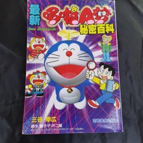 最新哆啦A梦秘密百科