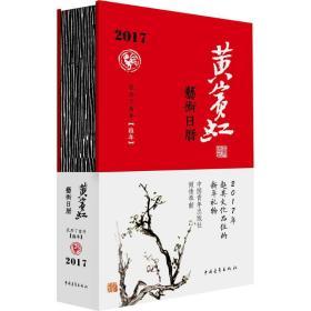 黄宾虹艺术日历