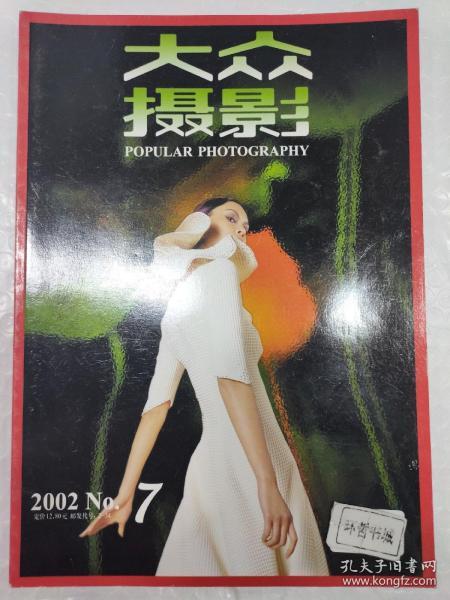 大众摄影 2002年7月