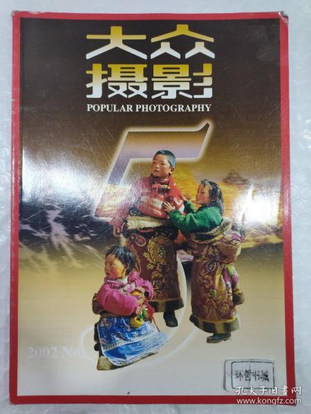 大众摄影 2002NO.