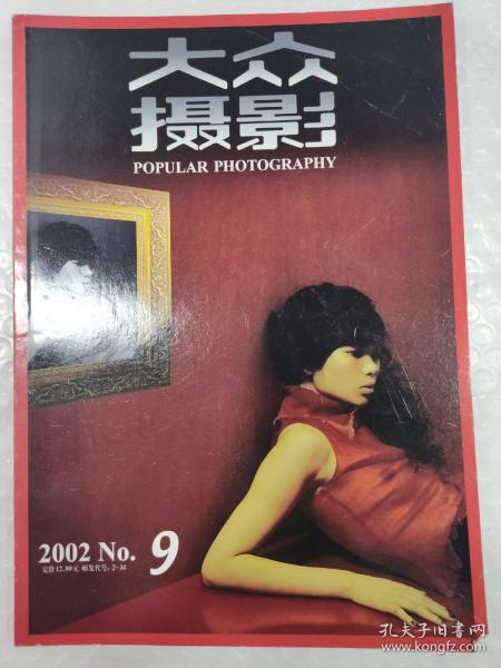 大众摄影 2002年9月