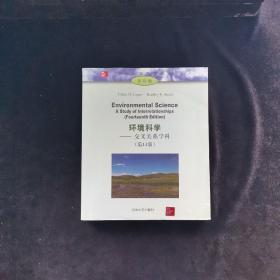 环境科学 交叉关系学科(第14版)/大学环境教育丛书(影印版)
