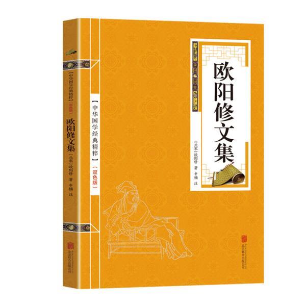金色双色版-欧阳修文集