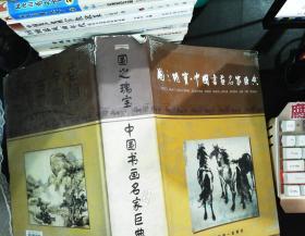 国之瑰宝 中国书画名家巨典