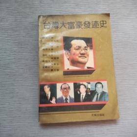 台湾大富豪发迹史