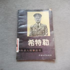 中外名人故事丛书 希特勒