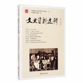 文史资料选辑(第174辑)
