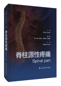脊柱源性疼痛