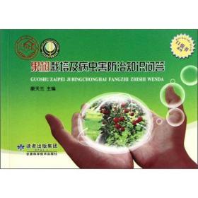 9787542413383-dj-果树栽培及病虫害防治知识问答