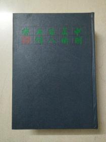 中国美术家人名词典