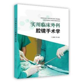 实用临床外科腔镜手术学