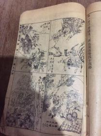 线装 全图三国志演义(第一才子书)合订绣图多幅,民国发行 第73-92回