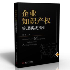 企业知识产权管理实战指引