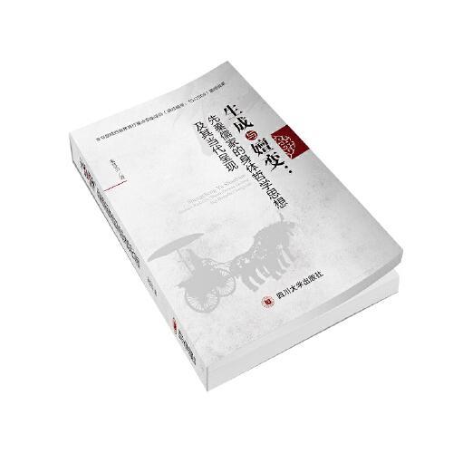 生成与嬗变:先秦儒家的身体哲学思想及其当代呈现