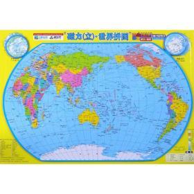 磁力(立)世界拼图(新课标政区+地形2020年全新升级版本)