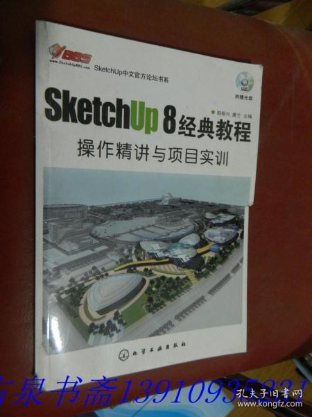 SketchUp 8经典教程:SketchUp 8经典教程·操作精讲与项目实训