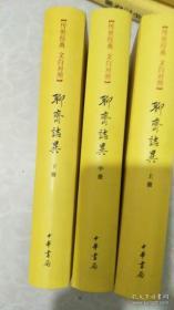 聊斋志异(全三册)(没有版权页)