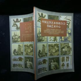 中国文学艺术界联合会书画艺术中心