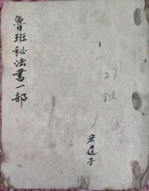 鲁班符咒书