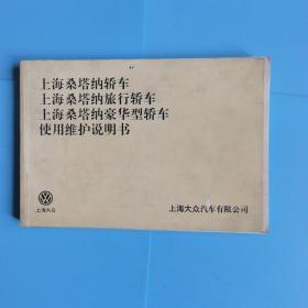 上海桑塔纳轿车 上海桑塔纳旅行轿车.上海桑塔纳豪华轿车使用维护说明书