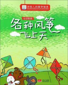 (彩绘版)好玩的数学绘本:各种风筝飞上天