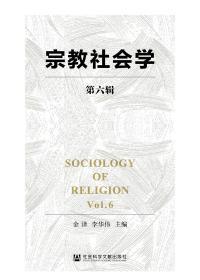 宗教社会学