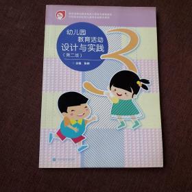 幼儿园教育活动设计与实践(第2版)