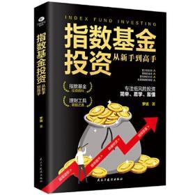 指数基金投资从新手到高手