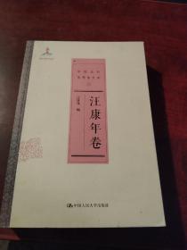 中国近代思想家文库:汪康年卷