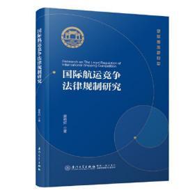 国际航运竞争法律规制研究