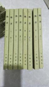 魏书(全八册)(缺版权页)