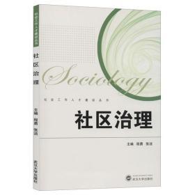 社区治理  程勇、张洁 编 武汉大学出版社 9787307213876