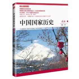 中国国家历史.贰拾