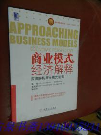 商业模式的经济解释:深度解构商业模式密码