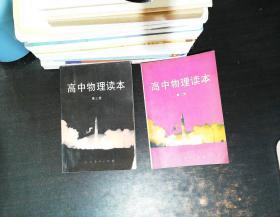 高中物理读本  第二三册 【2本合售 书页发黄】