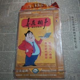 老光盘HDⅤD……姜昆相声百段珍藏版(2碟装完整版)