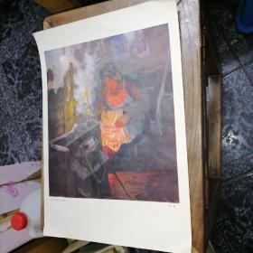 炉火正红 油画 高泉 背面有 沈鹏 写的介绍。8开册页 1张,印刷品,尺寸:37*26厘米。包老包真,详见书影