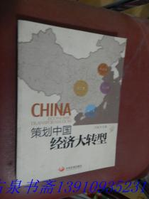 策划中国:经济大转型