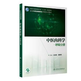 中医内科学·呼吸分册