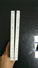 孔子集语校注(没有版权页)只有上、中两册
