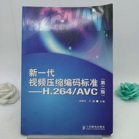 新一代视频压缩编码标准:—H.264/AVC