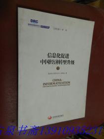 信息化促进中国经济转型升级 . 下