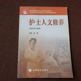 卫生职业学校技能型紧缺人才培养培训教学用书:护士人文修养(供护理专业用)