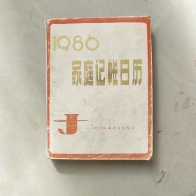 1986家庭记账日历