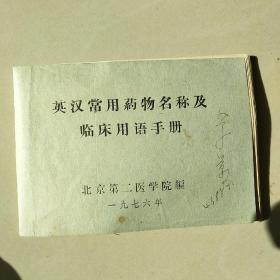 英汉常用药物名称及临床用语手册